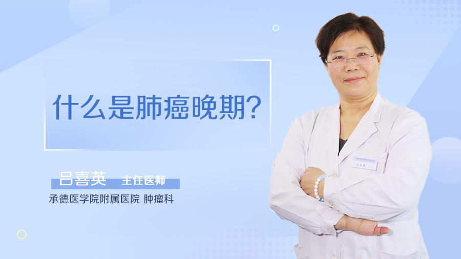 什么是肺癌晚期