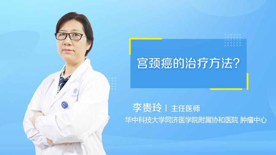 宫颈癌的治疗方法