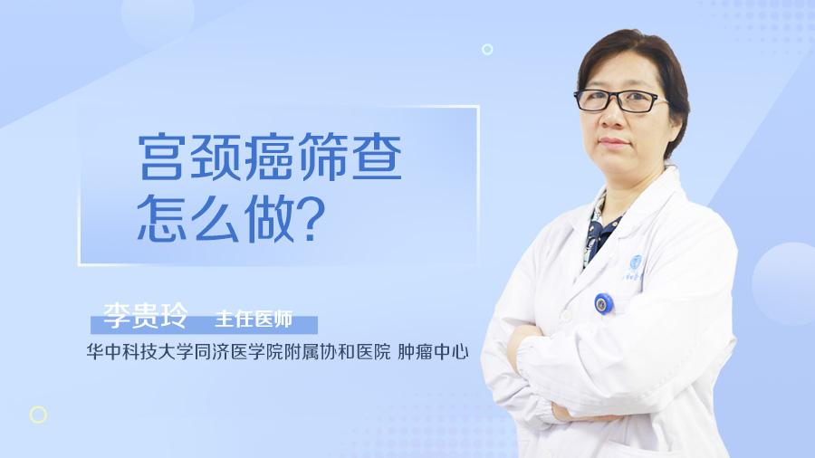 宫颈癌筛查怎么做