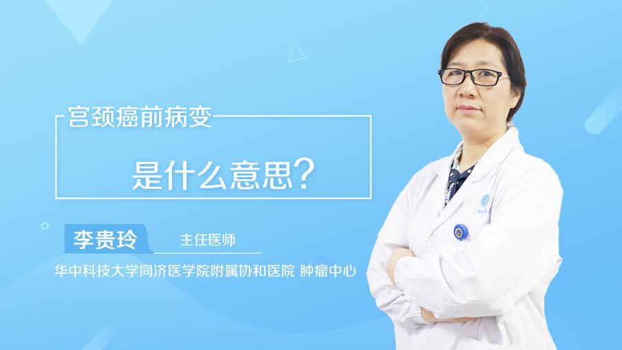 宫颈癌前病变是什么意思
