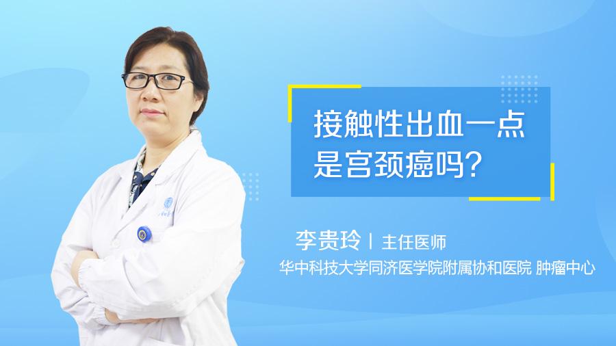 接触性出血一点是宫颈癌吗