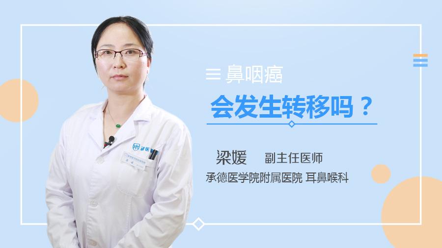 鼻咽癌会发生转移吗