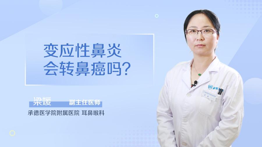 变应性鼻炎会转鼻癌吗