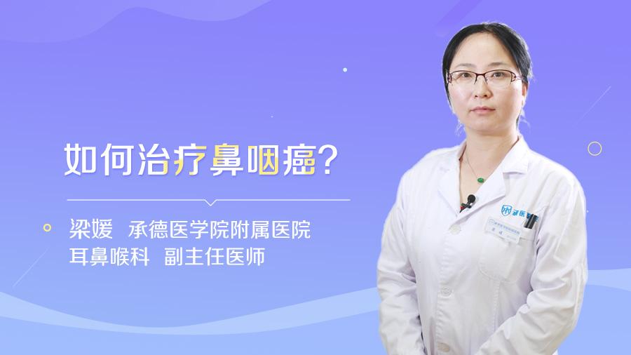 如何治疗鼻咽癌