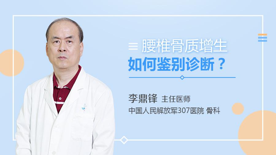腰椎骨质增生如何鉴别诊断