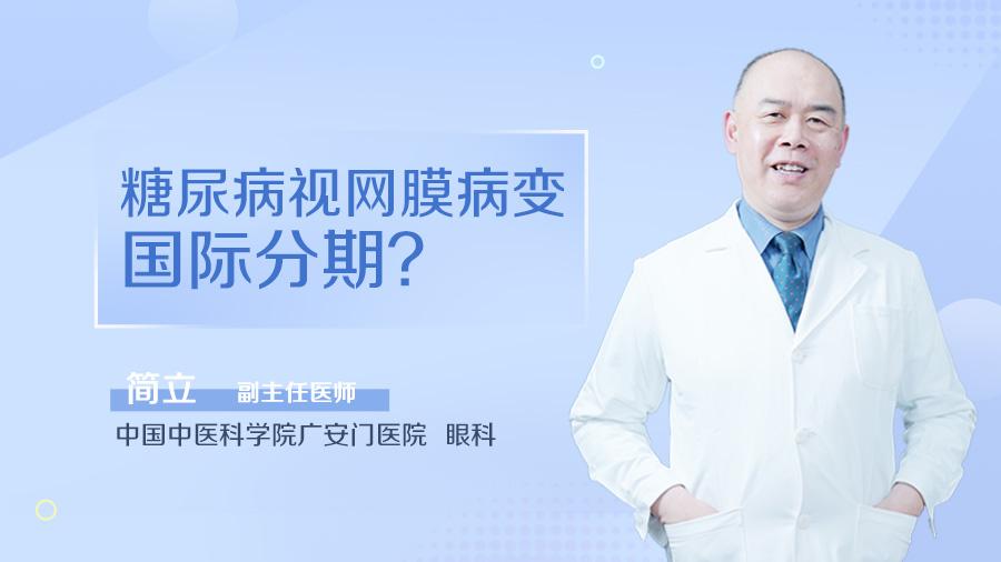 糖尿病视网膜病变国际分期