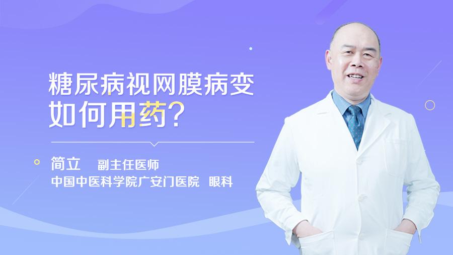 糖尿病视网膜病变如何用药