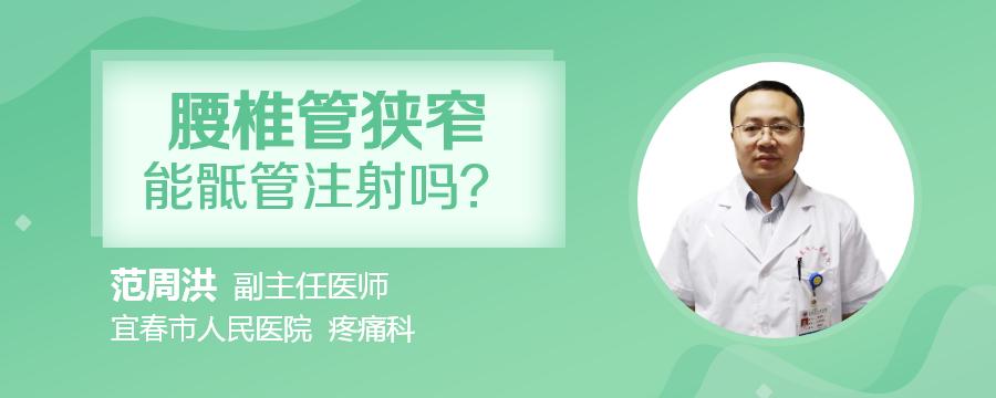 腰椎管狭窄能骶管注射吗?
