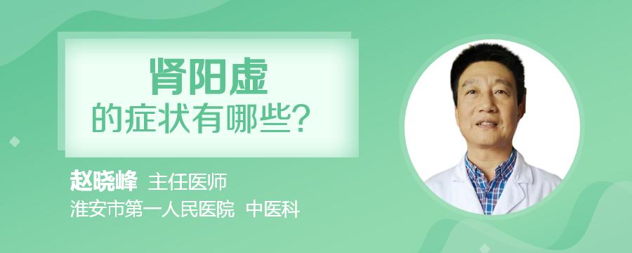 枸杞子治疗肾阳虚吗_肾阳虚表现_赵晓峰医生_民福康