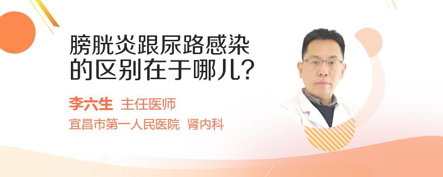 膀胱炎跟尿路感染的区别在于哪儿?
