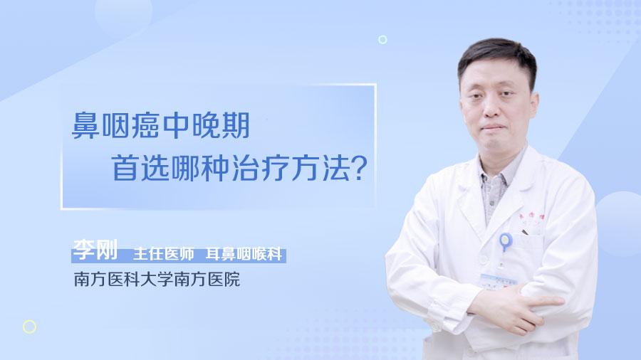 鼻咽癌中晚期首选哪种治疗方法