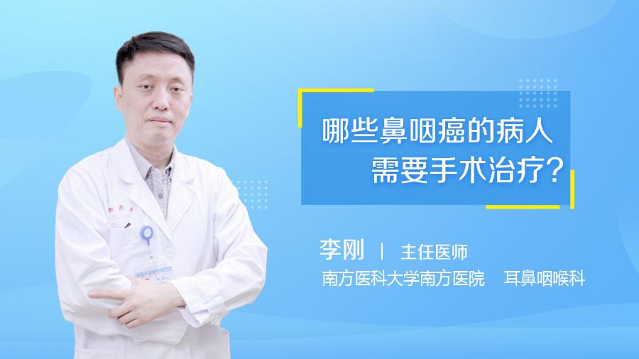 哪些鼻咽癌的病人需要手术治疗