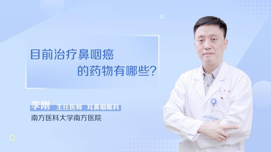 目前治疗鼻咽癌的药物有哪些