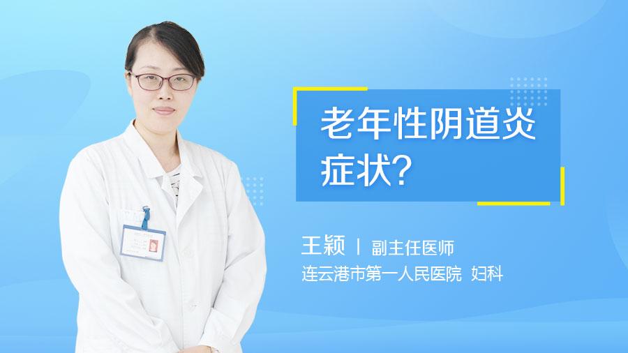 老年性阴道炎症状