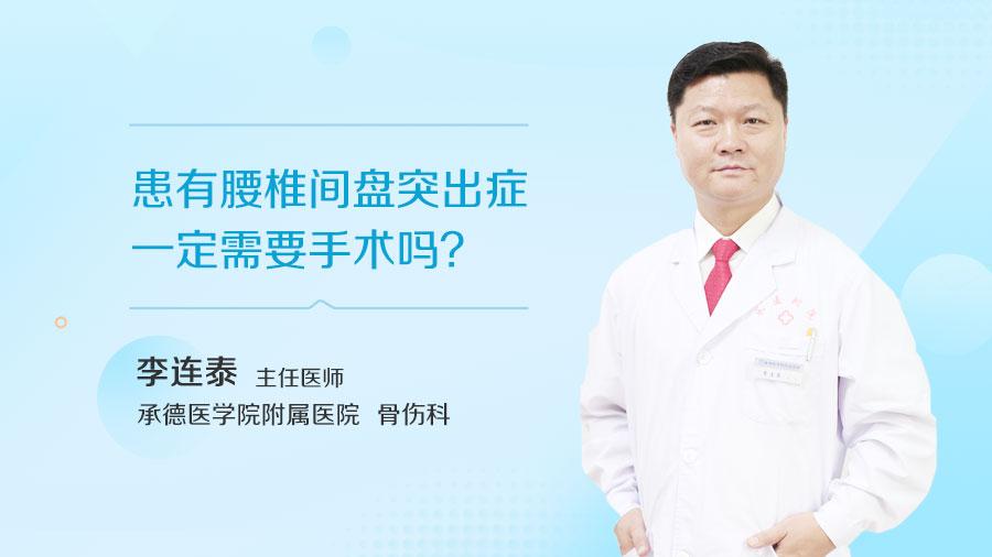患有腰椎间盘突出症一定需要手术吗
