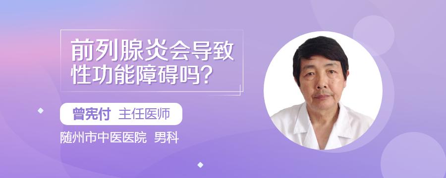 前列腺炎会导致性功能障碍吗?