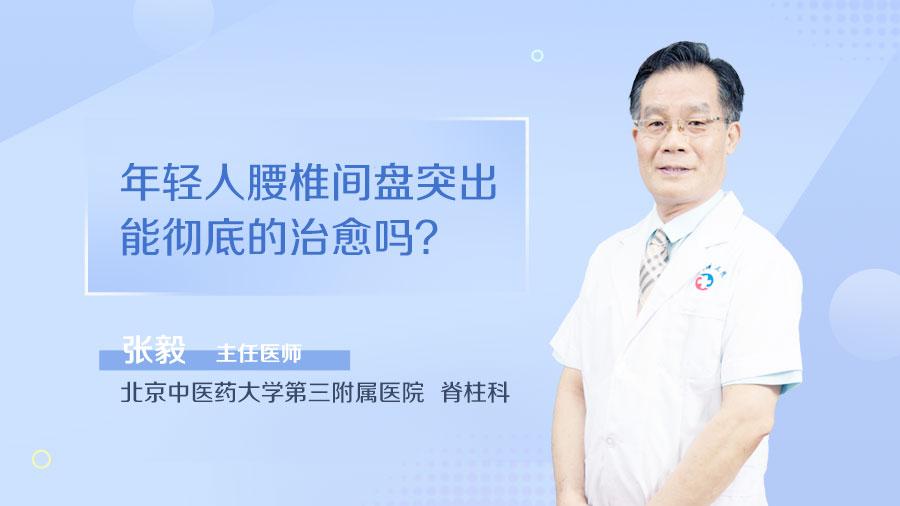 年轻人腰椎间盘突出能彻底的治愈吗