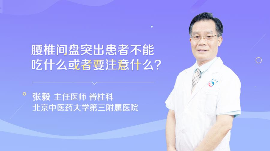 腰椎间盘突出患者不能吃什么或者要注意什么
