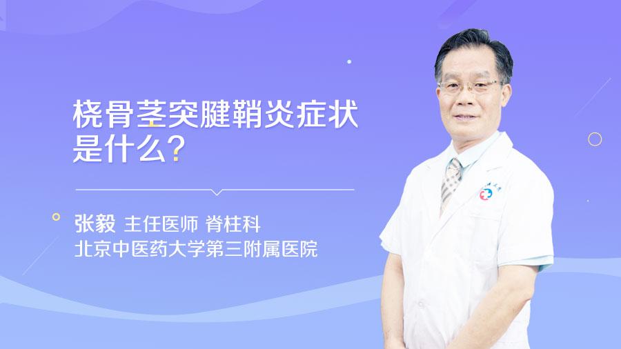 桡骨茎突腱鞘炎症状是什么