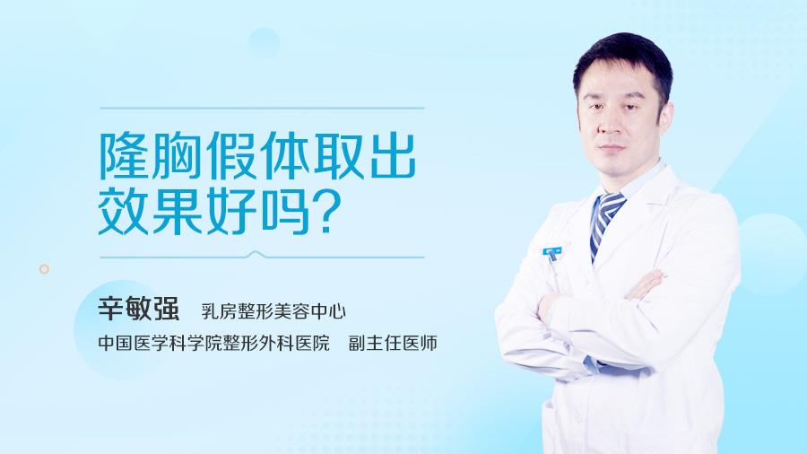 隆胸假体取出效果好吗