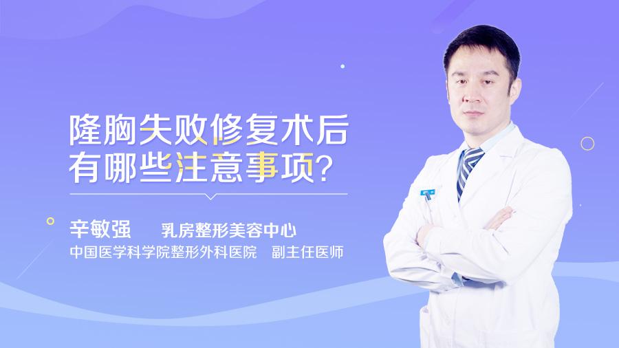 隆胸失败修复术后有哪些注意事项