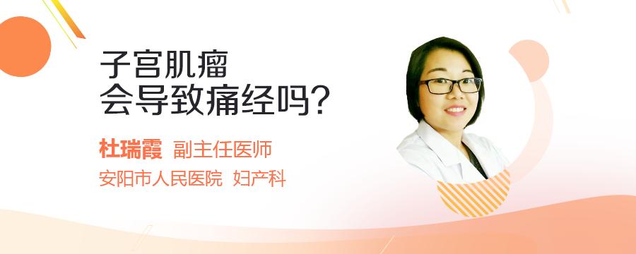 子宫肌瘤会导致痛经吗?