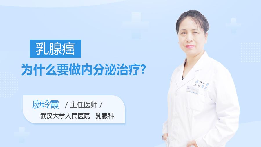 乳腺癌为什么要做内分泌治疗