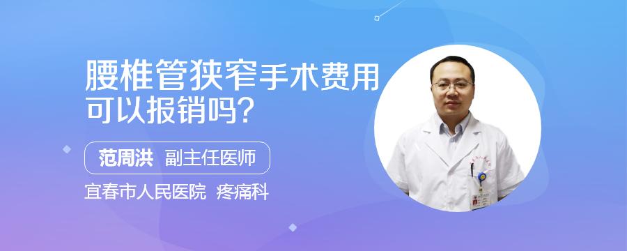 腰椎管狭窄手术费用可以报销吗?