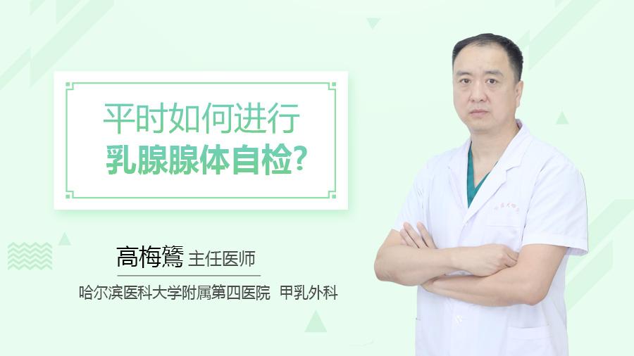 平時如何進行乳腺腺體自檢