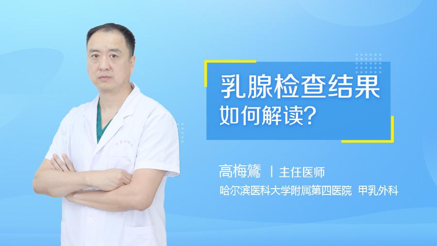 乳腺檢查結果如何解讀