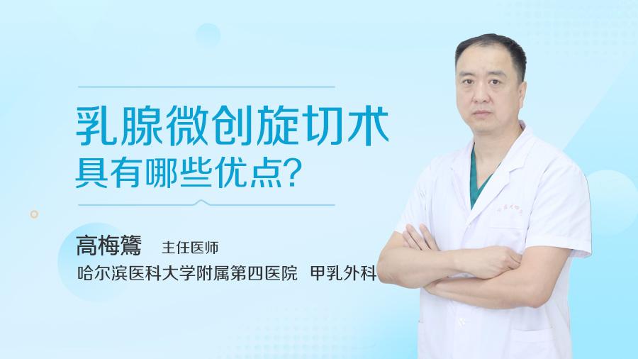乳腺微創旋切術具有哪些優點