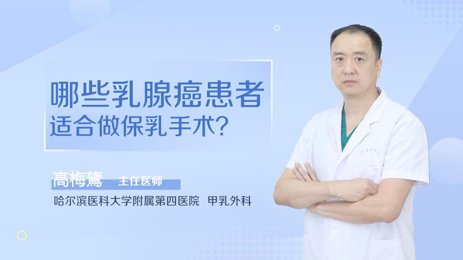 哪些乳腺癌患者適合做保乳手術