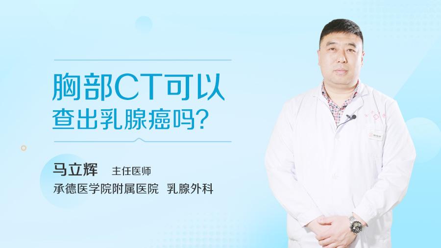 胸部CT可以查出乳腺癌吗