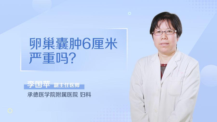 卵巢囊肿6厘米严重吗