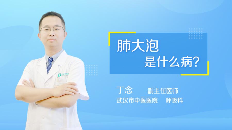 肺大泡是什么病