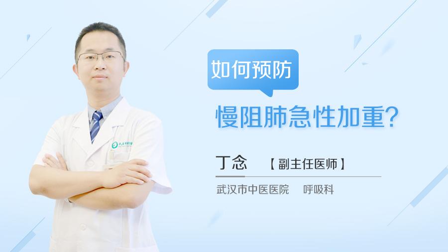 如何预防慢阻肺急性加重