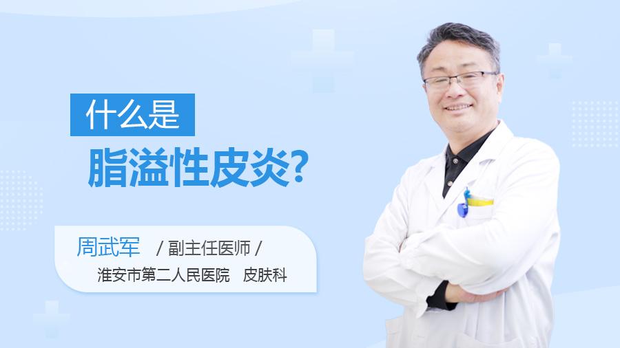 什么是脂溢性皮炎