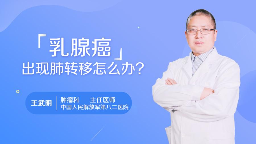 乳腺癌出现肺转移怎么办