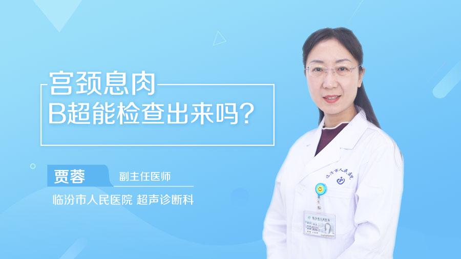 宫颈息肉B超能检查出来吗