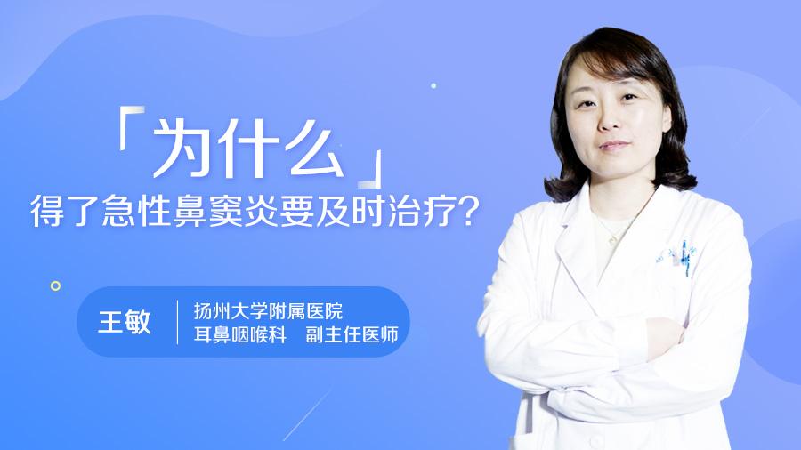 为什么得了急性鼻窦炎要及时治疗