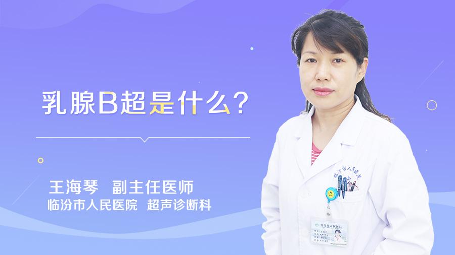 乳腺B超是什么