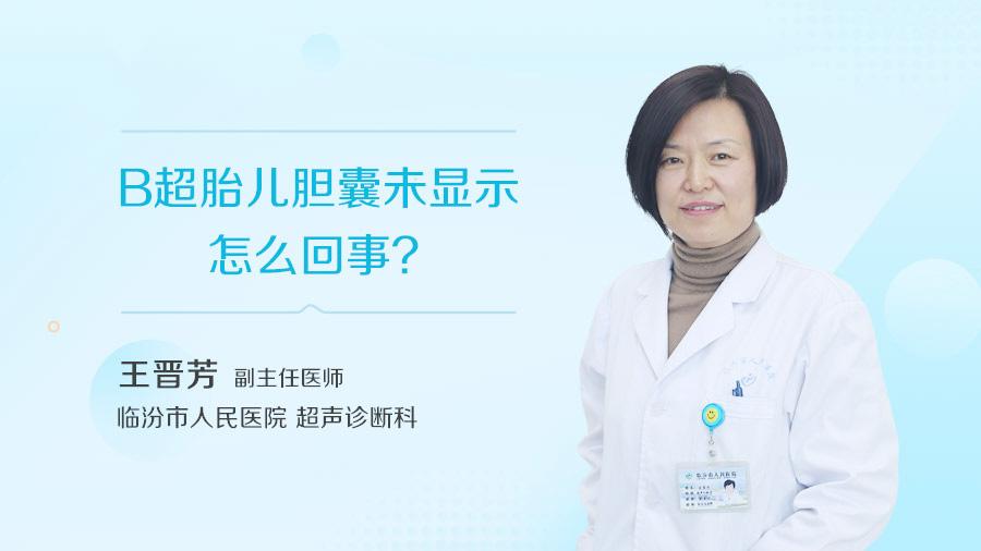 B超胎儿胆囊未显示怎么回事