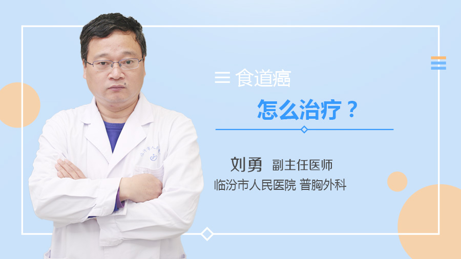 食道癌怎么治疗