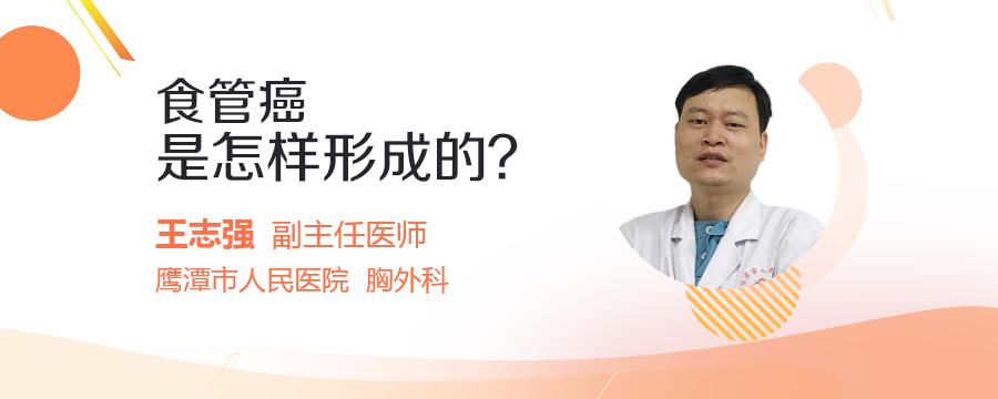 食管癌是怎样形成的?