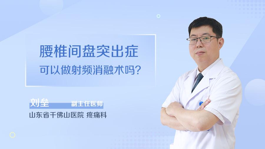 腰椎间盘突出症可以做射频消融术吗