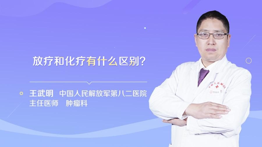 放疗和化疗有什么区别