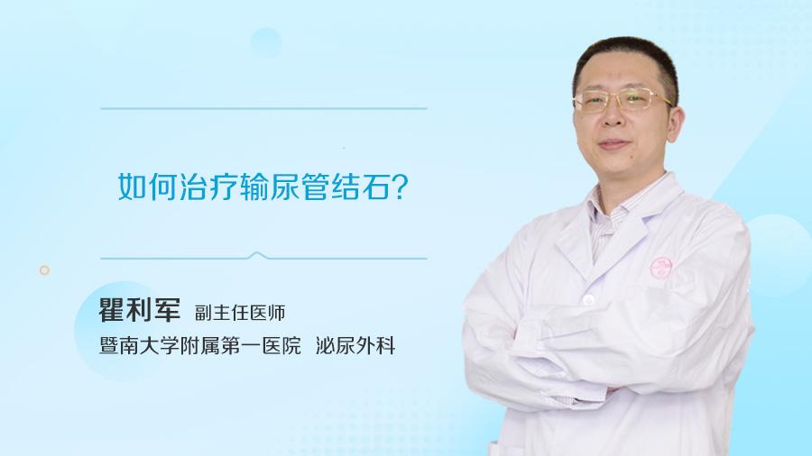 如何治疗输尿管结石