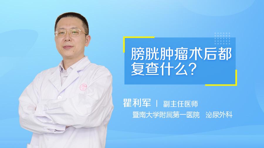 膀胱肿瘤术后都复查什么