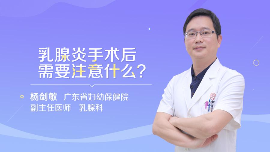乳腺炎手术后需要注意什么