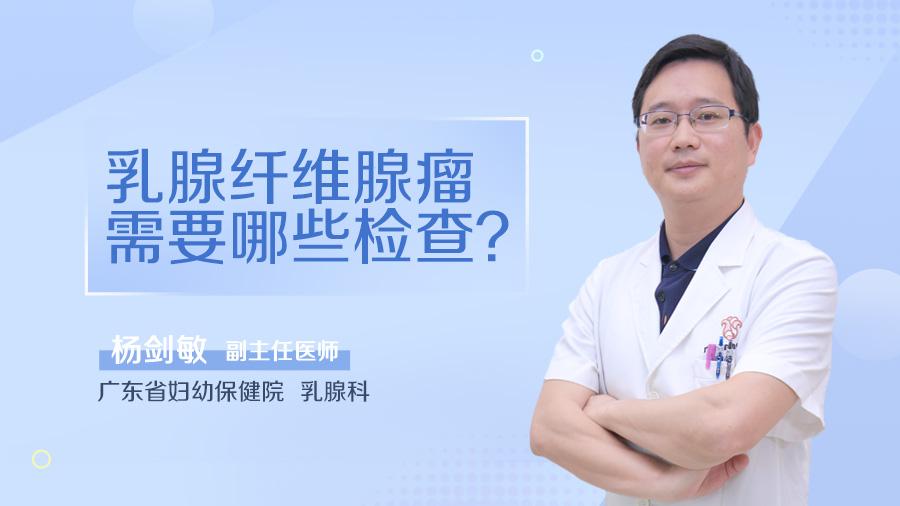 乳腺纤维腺瘤需要哪些检查